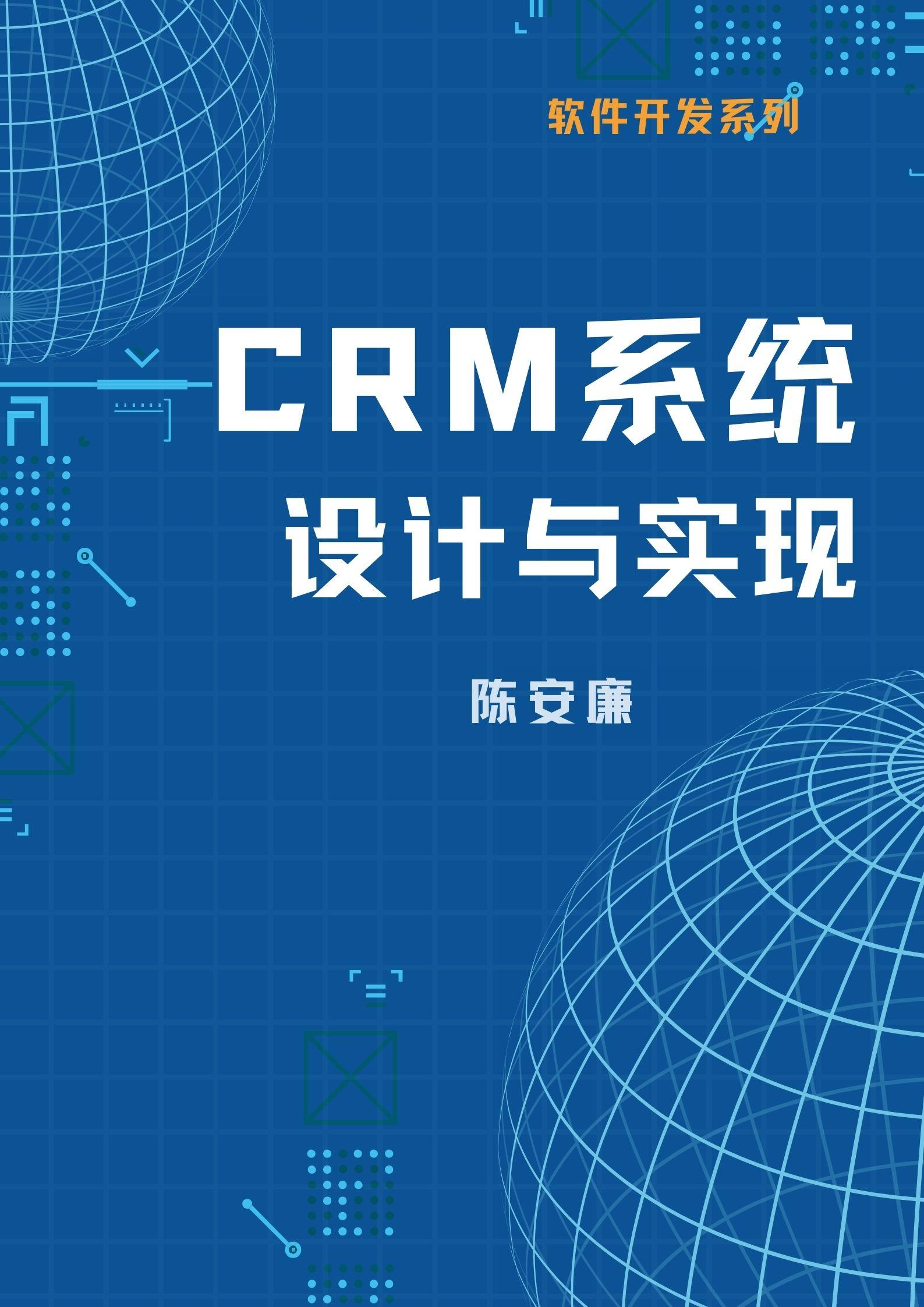 CRM系统——设计与实现